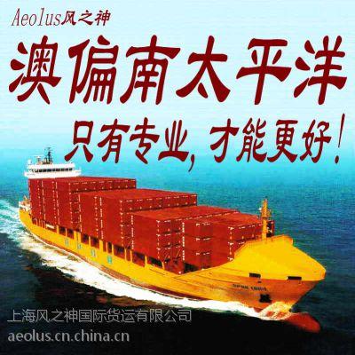 上海宁波义乌LAE莱城海运货代货运输船公司庄家价格-优