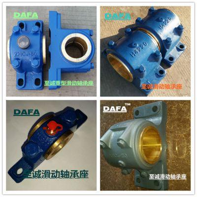 (DAFA)轴承座 产品图片、图纸、价格|XHC4-140滑动轴承座