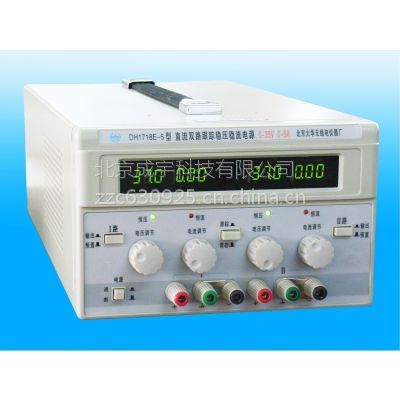 供应北京大华稳压电源DH1718E-5