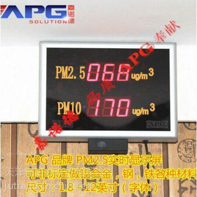 无线PM2.5监测,无线PM2.5测量,天津无线PM2.5监测记录仪