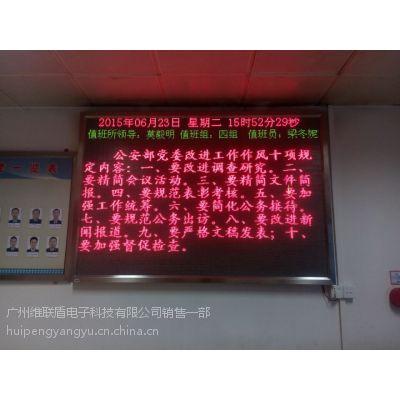 供应LED单色广告屏项目