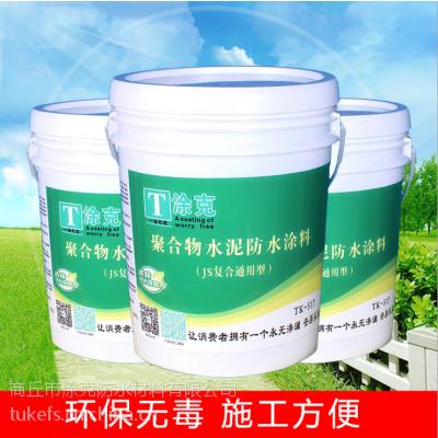 涂克防水- 聚合物水泥防水涂料(JS复合通用型)