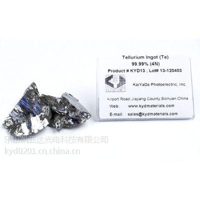 乐山凯亚达99.99%高纯碲【Te】 13494-80-9