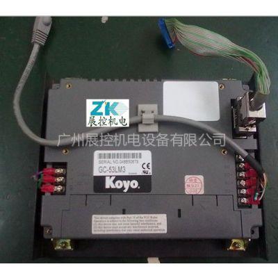 供应光洋GC-53LM3型触摸屏维修特价提供配件