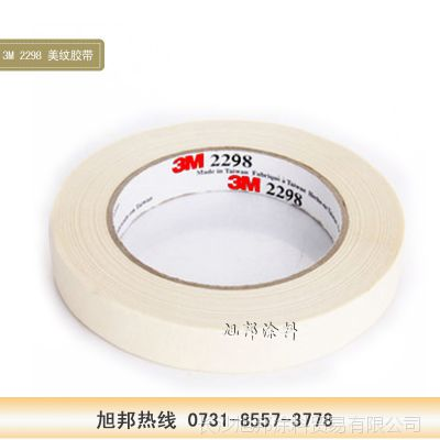 3M胶带 3m2298美纹胶带 汽车烤漆胶带 宽18mm 耐温140 3M正品批发