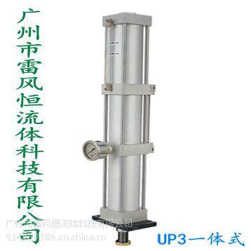 供应UP3一体式增压缸