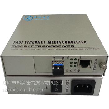 供应电信级千兆单纤单模20公里内置插卡式SFP 光纤收发器