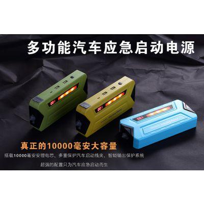汽车应急启动电源 10000毫安点火移动电源启动电池 12V充电宝