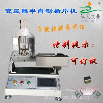 纵天实业 供应变压器自动插片机 EI片矽钢片自动插片