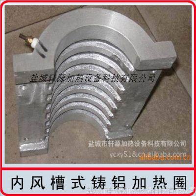 供应轩源科技专业制作铸铝加热器 铸铝电热器 欢迎选购