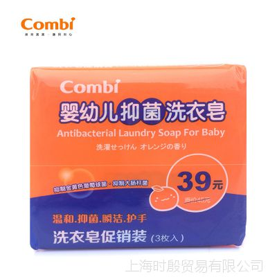 康贝/combi BB皂 婴儿洗衣皂/宝宝香皂/肥皂/尿布皂 3块装