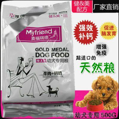 幼犬狗粮 宠物泰迪比熊金毛幼犬天然粮 营养安全纯天然狗粮批发