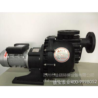 塑料220V耐腐蚀自吸泵 220V单项小型大头泵 防酸泵 镀宝牌污水泵 厂家直销