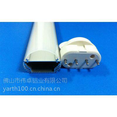 供应LED灯管铝壳 T5 T8 LED横插灯外壳套件 佛山做LED外壳的厂家——伟卓铝业有限公司