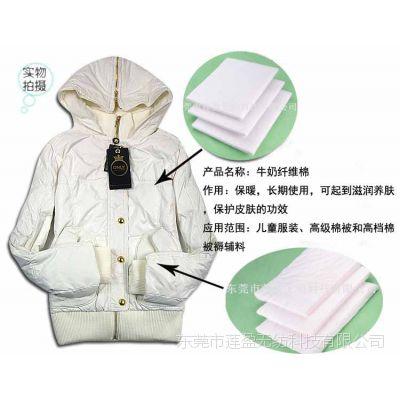 厂家热销亲肤、透气爽身、耐磨,润肌养肤保暖性能强的牛奶纤维棉