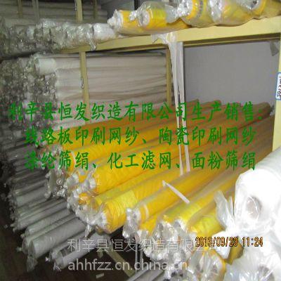 生产销售:160目丝印网纱、160目陶瓷印刷网纱、160目印刷网布