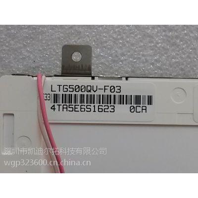 三星LTG500QV-F03数码DVD车载安防楼宇对讲工业液晶屏