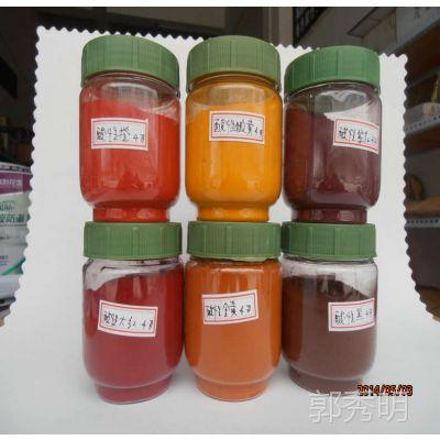 酸性颜色 水性颜料 染料 着色剂 国产色粉 家具上色 木器表面擦色