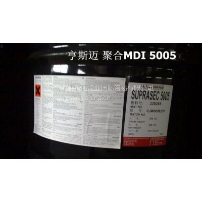 聚合MDI,亨斯迈5005,huntsman 5005