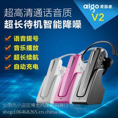 Aigo/爱国者 V2商务车载蓝牙耳机挂耳式 运动无线耳机 手机通用型