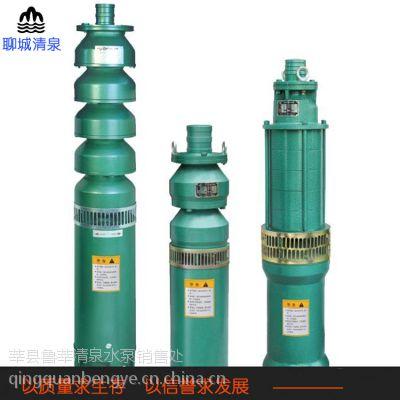 聊城清泉 QS井用潜水泵 电动潜水泵 农用深井泵 QS40-30/2-5.5