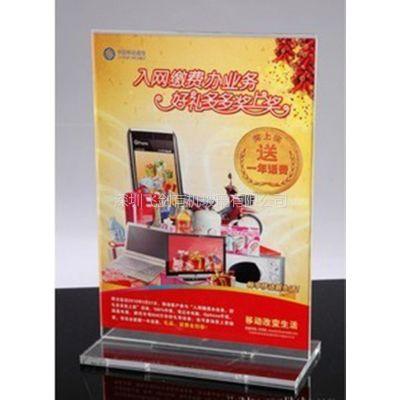 厂家直销T形透明亚克力广告牌 酒水餐牌 有机玻璃台牌