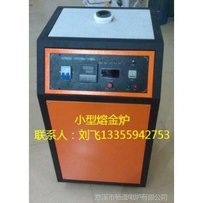 供应熔金炉 熔金机 太原/大同/阳泉供应熔金机、熔铜机