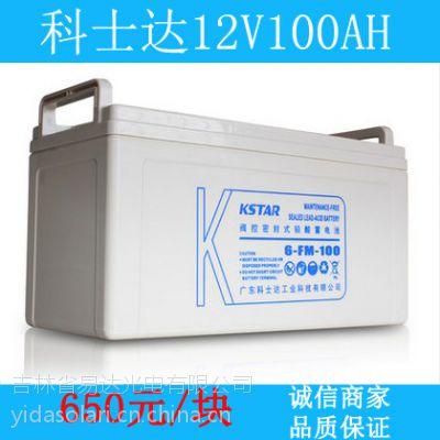 易达光电 科士达 太阳能蓄电池 铅酸免维护蓄电池 胶体蓄电池 电瓶
