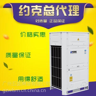 中央空调 约克YES-edge全变频多联式空调 厂价直销 全国联保