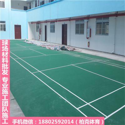 博罗广场羽毛球场地面施工 1.5厚彩色丙烯酸地面 柏克体育