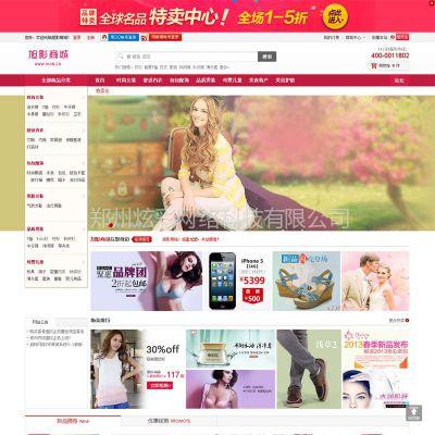 供应PHP商城系统 电子商务平台 轻松建立电子商务网站