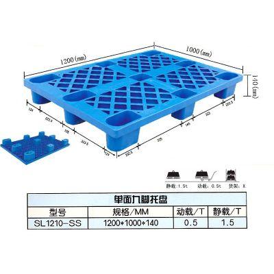 供应1210九脚网格塑料托盘供应商,优质塑料托盘,型号SL1210-SS