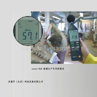 供应德国testo816声级计-低价现货,一级代理