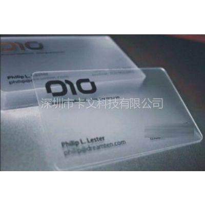 供应深圳卡文供应pvc透明卡,透明名片卡,高档会员卡