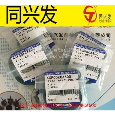 N510027770AA 大量销售SMT松下贴片机皮带 松下CM402轨道皮带