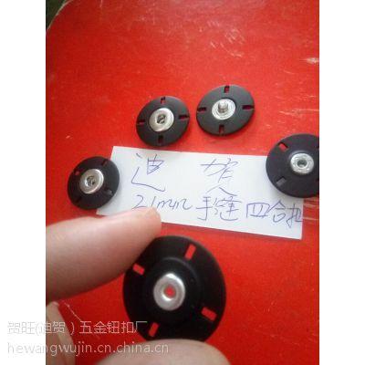 手缝四合扣 方便实用的手缝四合扣