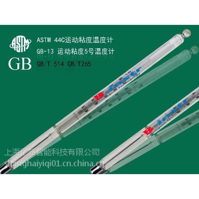 熔点温度计、GB/T2539熔点温度计、GB/T2539熔点测定仪温度计、玻璃液体温度计、石油产