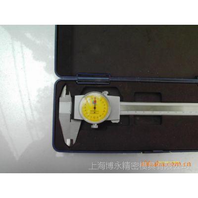 上海永佳模具供应  带表卡尺  各种式游标卡尺