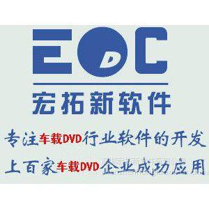 供应完全互联网解决方案的车载DVD企业生产管理软件