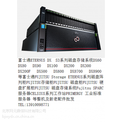富士通ETERNUS DX500 S3磁盘存储系统 光纤存储 双控制器12个600GB硬盘