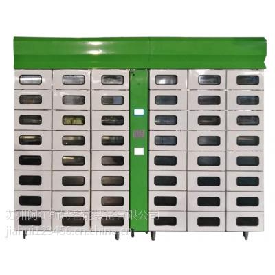 苏州阿尔斯特智能生鲜自提柜风冷型,冷藏柜