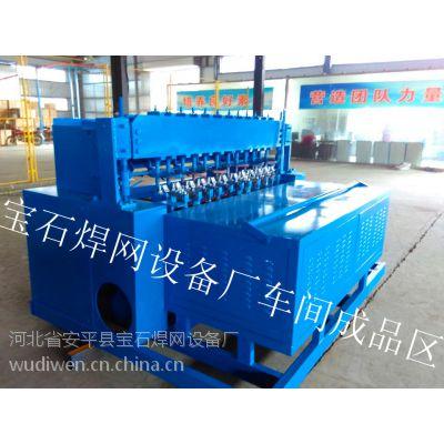安平宝石焊网机煤矿支护网焊网机矿用钢筋网排焊机