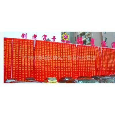 供应广州黄埔广告横幅设计制作