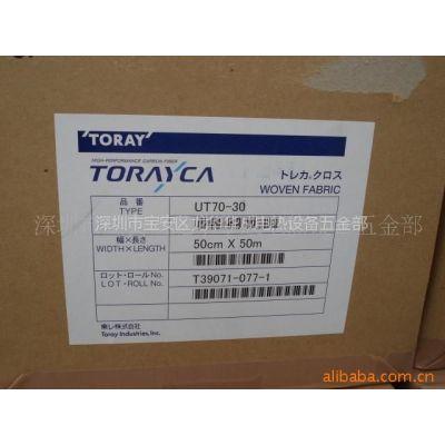 供应碳布/一级碳纤维布/东丽原装单向布/300g/UT70