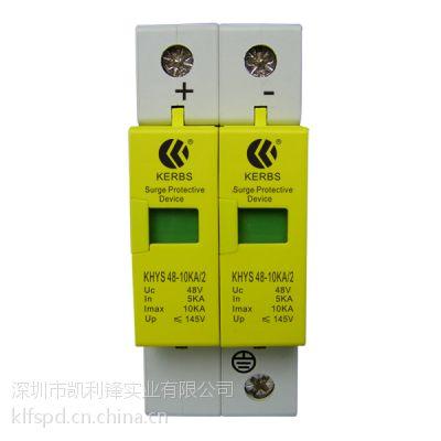 供应有备案,报告,厂家山西D级20K直流电源模块防雷器,SPD浪涌(电涌)保护器,国家CE认证