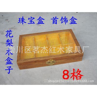 麒麟红木 红木盒子 花梨木首饰盒 珠宝盒 收纳盒 红木工艺品