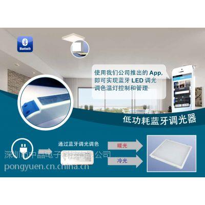 智能低功耗蓝牙调光器(蓝牙4.0 LED)