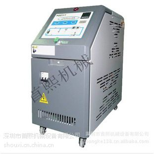 深圳首熙机械高光无痕模温机,速冷速热模温机报价