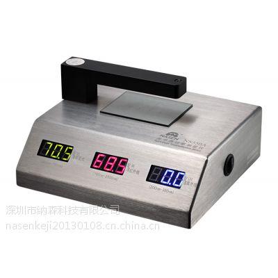 光学透过率测量仪PC板测试仪高精度透光率检测仪纳森NS550A