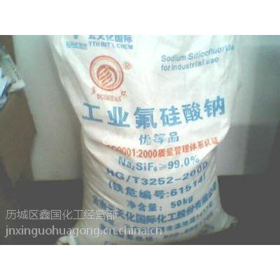 超低价促销氟硅酸钠 烘干级 工业级 云天化 氟硅酸钠